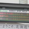 2016.08.09 北海道新幹線はやぶさ号で行く道南の大自然、函館市内散策の旅 <3日目 ~後編~>