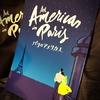 劇団四季 パリのアメリカ人 ⑧ 4回目の観劇