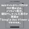 超簡単。Webサイトのページ内でのPDF埋め込み、インライン表示、疑似サムネイル化表示の実装は「Google Docs Viewer」がおすすめ。むずかしい実装は不要!
