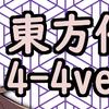 【艦これ】東方任務の攻略(4-4ver)【第二期】