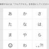 iPhoneでGoogle日本語入力を使う方法
