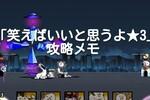 【攻略メモ】コラボステージ「笑えばいいと思うよ★3 決戦!ヤシマ作戦」