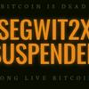 【速報】segwit2x、中止!? 今後の仮想通貨の値動きについて