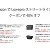 Loweproカメラバッグ ストリートラインがamazonで40%オフ!