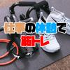 【日記】仕事の休憩で筋トレ【2021.09.16】