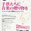 子供たちに音楽の贈り物を 〜スズキ・メソード三重支部70周年記念コンサート開催