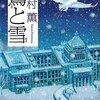 【新刊案内】出る本、出た本、気になる新刊!  (2011.10/3週)