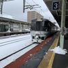 【苫小牧→札幌 特急すずらん乗車記】・日本縦断第11話