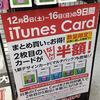 ビックカメラやヨドバシカメラ、iTunesカード2枚目半額セール開催:12月16日まで