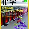 月刊『化学』に寄稿しました