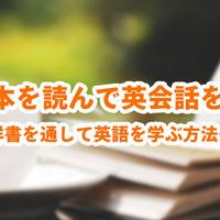 本を読んで英会話を学ぼう!~洋書を通して、独学で英語を学ぶ方法~