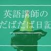 英語講師のだばだば日記②「YouTube」で結果出すのって大変!!