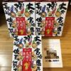 【大分県 国東市】こだわりの九州7県ラーメン食べくらべ・通