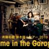 """斉藤和義 弾き語りツアー 2019""""Time in the Garage"""" 4月27日 札幌文化芸術劇場 hitaru に行ってきた"""