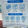 新型コロナワクチン集団接種の会場を発表 藤沢市