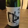 新潟県・佐渡の『金鶴 風和(かぜやわらか) 純米酒』これが新潟淡麗の極北か。驚くべき淡味にただただ息を飲むの巻