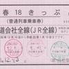 青春18きっぷ(平成28年冬季・常備券)