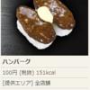 これは良いニュース!回転寿司のウニが美味くなるかも?