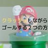 【マリオカートツアー】クラッシュしながらゴールする2つの方法