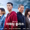 【韓国ドラマ】パク・ソジュンとキム・ダミ主演♡「梨泰院クラス」