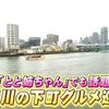 「とと姉ちゃん」でも話題!深川の下町グルメ(ウチくる!?2016/06/19)
