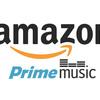 Amazon プライムミュージック のお勧め楽曲やサービス内容を紹介☆