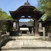 「三尾神社」〜近江めぐり〜
