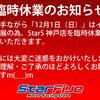 12月1日(日)Star5神戸店、臨時休業のお知らせ