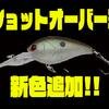 【ノリーズ】3メートルレンジを攻略出来るクランクベイト「ショットオーバー3」に新色追加!