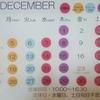 2016年12月の営業カレンダー