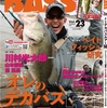 【バス雑誌】最新号「アングリングバスVol.23」発売!