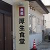 石川県民イチオシ安くて美味しいお店@厚生食堂