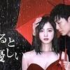 Huluオリジナルドラマ「雨が降ると君は優しい」キャスト