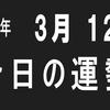 2018年 3月 12日 今日の運勢 (試)