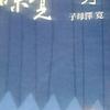 (巻二十三)名月や江戸にいくつの潮見坂(吉岡桂六)