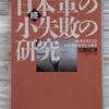 日本人の思考1940(後編)
