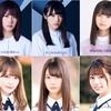 ガルアワに坂道モデルが集結!! アーティストLIVEには乃木坂46、欅坂46が出演決定!!