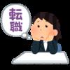 【転職サイト】DODA  リクナビ  マイナビ・・・どれがええの?【大手3社】