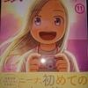 イトカツ「銀のニーナ」第11巻