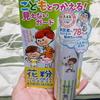 花粉症対策 I am ready for hay fever