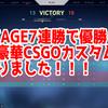 UTAGE7連勝でグループ優勝!超豪華CSGOカスタムもやりました!!!【日記】