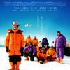南極料理人