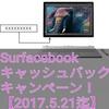 【5/21迄】MicrosoftがSurfacebookのキャッシュバックキャンペーン実施中!最大40,000円分の現金がもらえる!?