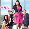 モチベーションが上がる海外ドラマ「私はラブ・リーガル」