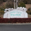 ソロキャン(いばらきキャンプ・大子広域公園オートキャンプ場グリンヴィラ)~高規格キャンプ場~