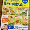 離乳食中期後半、食材の組み合わせは本に頼る!スプーンを7〜8ヶ月用に買い替えました。