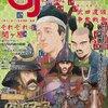 感想:ウォーゲーム雑誌「Game Journal(ゲームジャーナル) No.51」『それぞれの関ヶ原/武田遺領争奪戦争』(2014年6月1日発売)