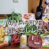 【6月1日~7日】1週間の食費&料理たち【食費月18000円生活】