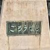 三浦一族と源家のつながりを今に伝える 平作川の五郎橋(横須賀市)
