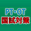 PTOT国家試験対策ブログ
